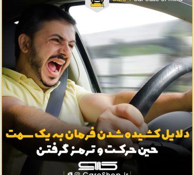 دلایل یک دست کشیدن فرمان در حین رانندگی