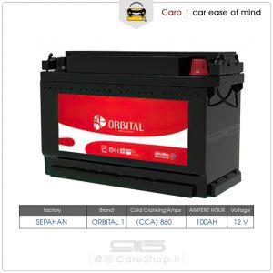 باتری 100 آمپر اوربیتال 1 سیلد