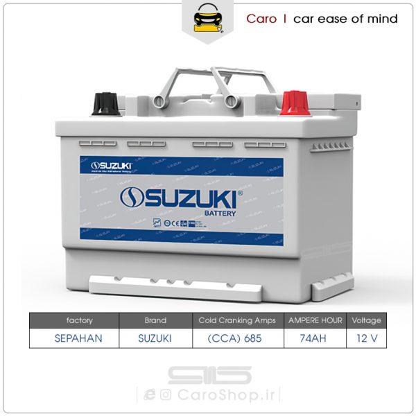 باتری 74 آمپر سوزوکی سیلد