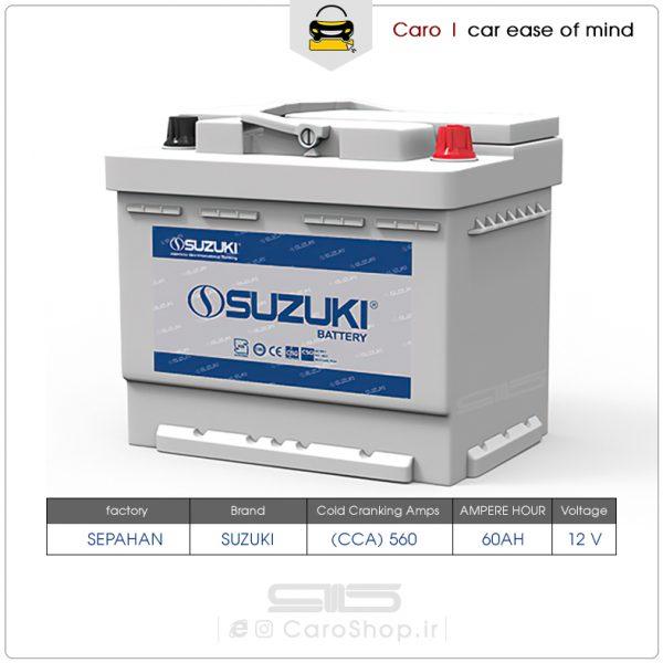 باتری 60 آمپر سوزوکی سیلد پایه بلند