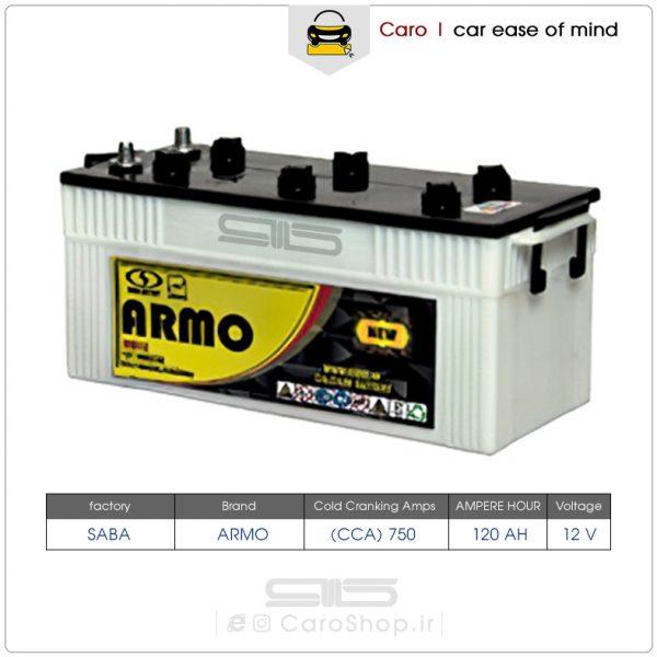 باتری 120 آمپر آرمو اسیدی