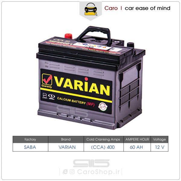 باتری 60 آمپر واریان سیلد پایه کوتاه