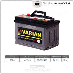 باتری 74 آمپر واریان سیلد