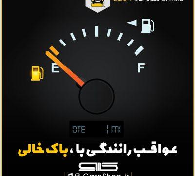 عواقب رانندگی با باک خالی از بنزین