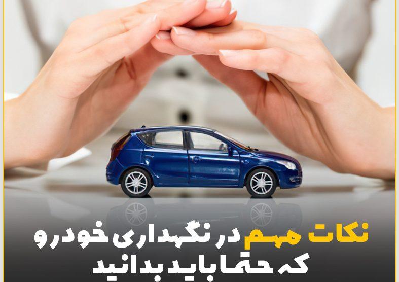 نکات مهم برای نگهداری خودرو طول عمر قطعات