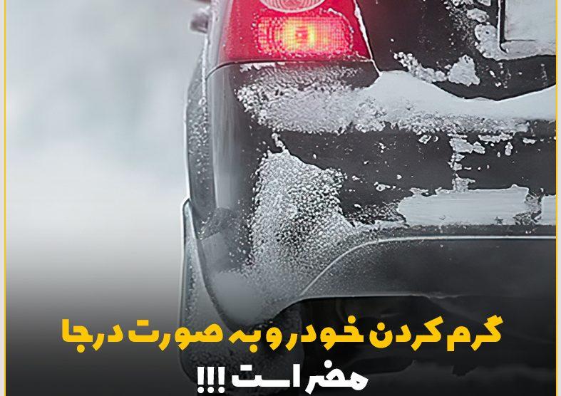 آیا گرم کردن خودرو به صورت درجا درست است؟