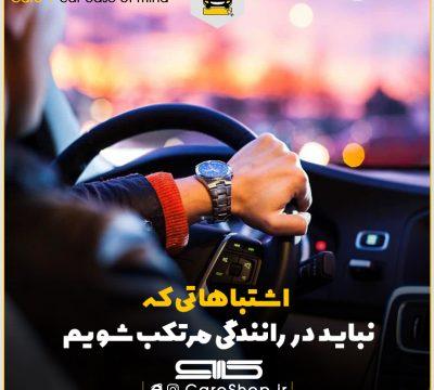 اشتباهاتی که نباید در هنگام رانندگی روزانه با خودرو انجام داد
