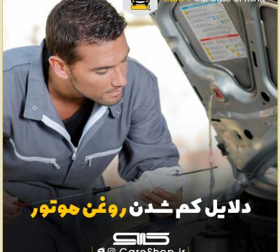 دلایل کم شدن روغن موتور در خودرو