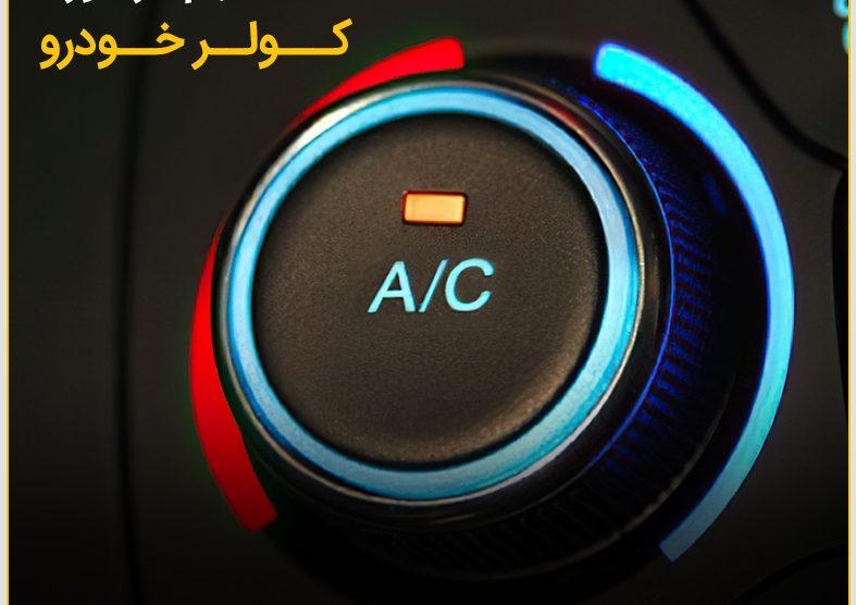 نکات مهم در خصوص کولر خودرو