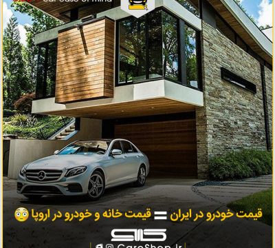 با بودجه یکسان خرید خودرو خارجی در ایران یا خرید آپارتمان با همان خودرو در خارج