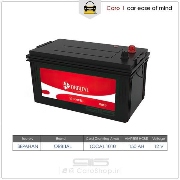باتری 150 آمپر اوربیتال 1 سیلد