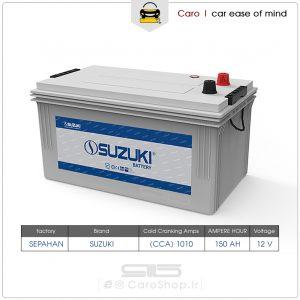 باتری 150 آمپر سوزوکی سیلد