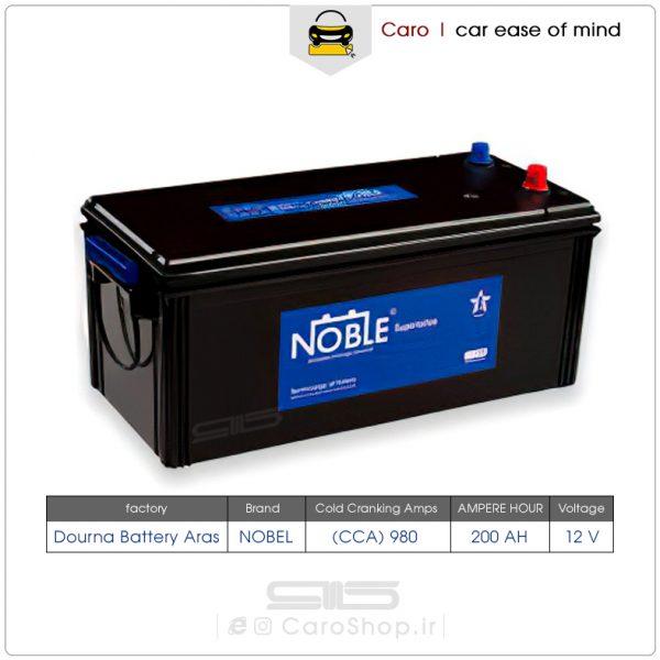 باتری 200 آمپر نوبل سیلد