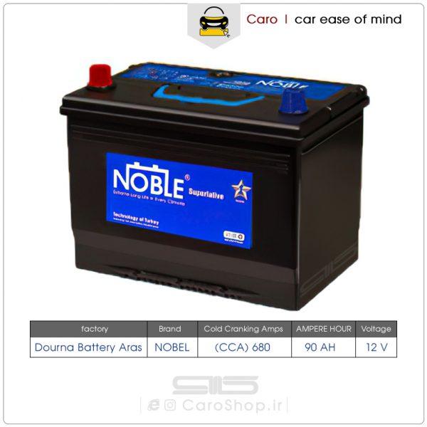 باتری 90 آمپر نوبل سیلد