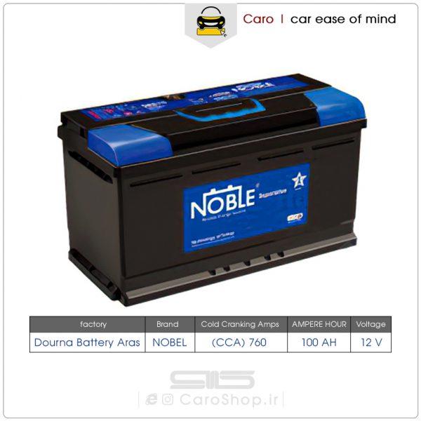 باتری 100 آمپر نوبل سیلد