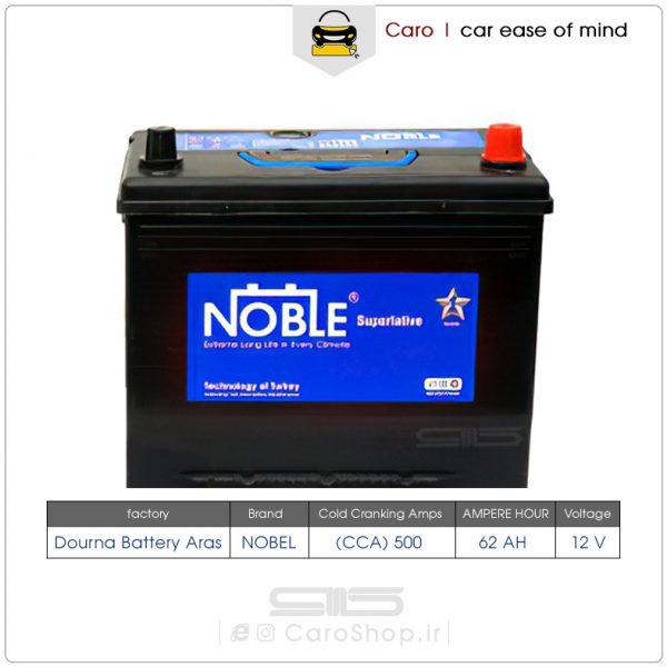 باتری 62 آمپر نوبل سیلد پایه بلند