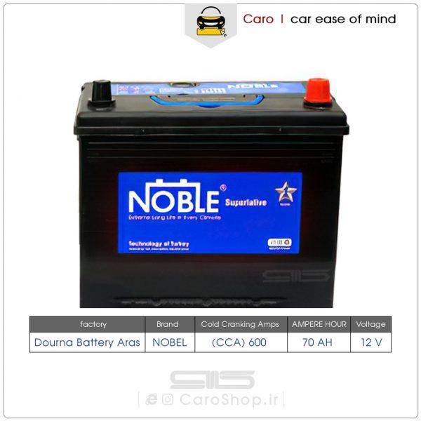 باتری 70 آمپر نوبل سیلد پایه بلند