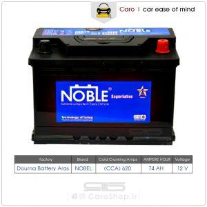 باتری 74 آمپر نوبل سیلد