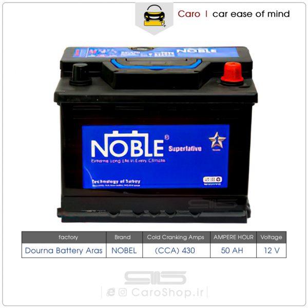 باتری 50 آمپر نوبل سیلد
