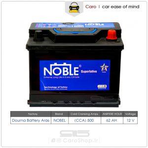باتری 62 آمپر نوبل سیلد پایه کوتاه