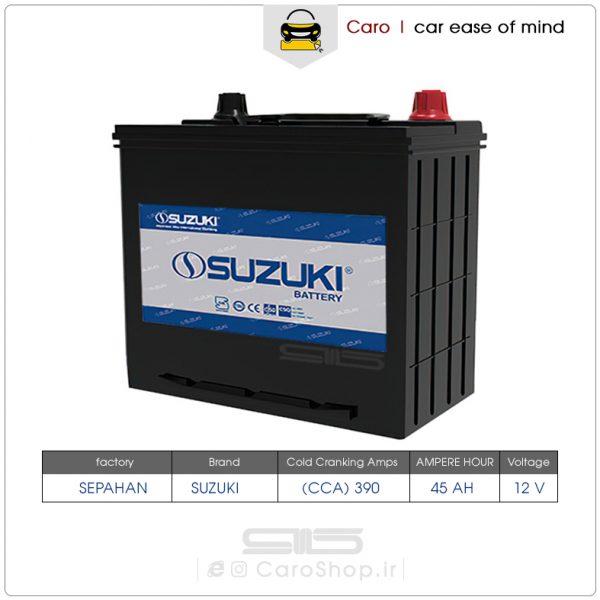 باتری 45 آمپر سوزوکی سیلد