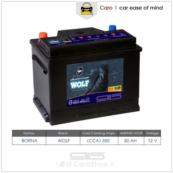 باتری 50 آمپر ولف برنا سیلد